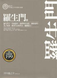 羅生門:芥川龍之介中短篇小說選