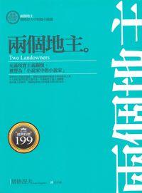 兩個地主:屠格涅夫中短篇小說選
