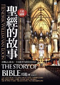 圖解聖經的故事