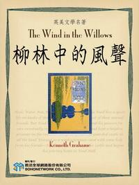 The Wind in the Willows = 柳林中的風聲