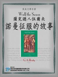 Wulf the Saxon = 薩克遜人伍爾夫 : 諾曼征服的故事
