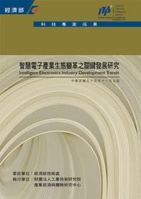 智慧電子產業生態變革之關鍵發展研究