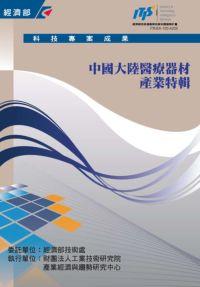 中國大陸醫療器材產業特輯