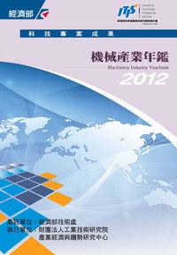 機械產業年鑑. 2012