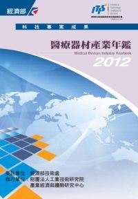 醫療器材產業年鑑. 2012