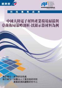中國大陸電子材料產業環境掃描與臺商佈局策略剖析:以顯示器材料為例