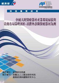 中國大陸醫療器材產業環境掃描與臺商布局策略剖析:以體外診斷醫療器材為例