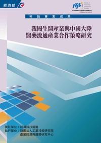 我國生醫產業與中國大陸醫藥流通產業合作策略研究