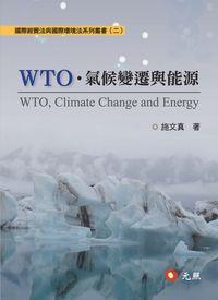 WTO、氣候變遷與能源