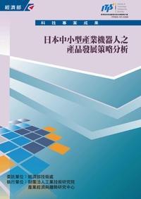日本中小型產業機器人之產品發展策略分析