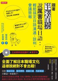 跟著半澤直樹說厲害職場日語 [有聲書]:輕鬆搞定日語溝通、談判、會議簡報!
