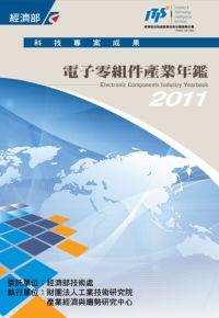 電子零組件產業年鑑. 2011