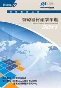 醫療器材產業年鑑. 2011