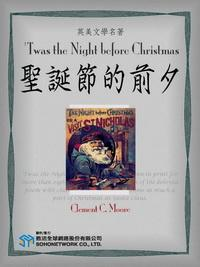 Twas the Night before Christmas