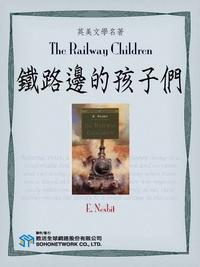 The Railway Children = 鐵路邊的孩子們