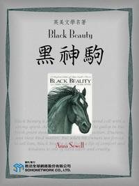 Black Beauty = 黑神駒