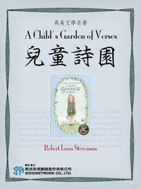 A Child's Garden of Verses = 兒童詩園