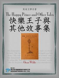 The Happy Prince and Other Tales = 快樂王子與其他故事集