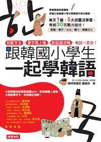 跟韓國小學生一起學韓語 [有聲書]:初級文法、單字馬上懂,對話超流暢,考試一百分!