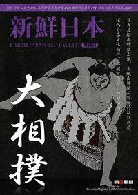 新鮮日本 [中日文版] 2013/12/11 [第131期] [有聲書]:大相撲
