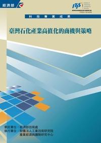 臺灣石化產業高值化的商機與策略