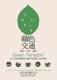 綠色交通:慢活.友善.永續:以人為本的運輸環境,讓城市更流暢、生活更精采