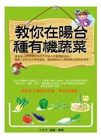 教你在陽臺種有機蔬菜