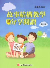 故事結構教學與分享閱讀