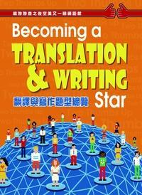 翻譯與寫作題型總覽