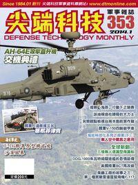 尖端科技軍事雜誌 [第353期]:AH-64E攻擊直升機交機典禮