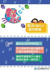 魔法ABC [有聲書]:魔法family, 動物園篇