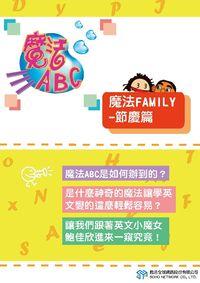 魔法ABC [有聲書]:魔法family, 節慶篇