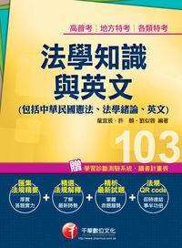 高普考法學知識與英文(包括中華民國憲法、法學緒論、英文)