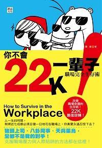 你不會22K一輩子:職場完全生存術