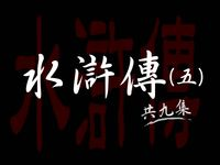 水滸傳 [有聲書]. 五