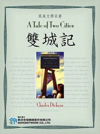 A Tale of Two Cities = 雙城記