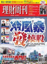 理財周刊 2014/01/17 [第699期]:冷風暴發燒股
