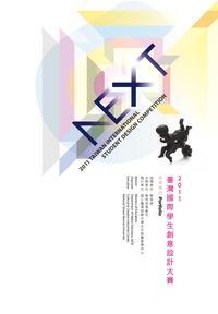 臺灣國際學生創意設計大賽成果專刊. 2011