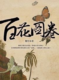 百花圖卷. 卷四
