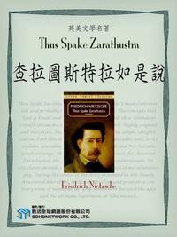 Thus Spake Zarathustra = 查拉圖斯特拉如是說