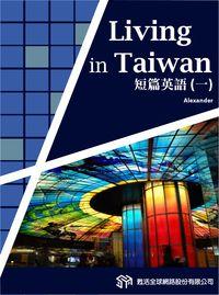 Living in Taiwan 短篇英語 [有聲書]. 一