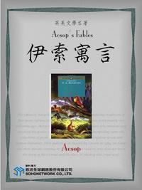 Aesop's Fables 01-30 = 伊索寓言(第一篇至第三十篇)