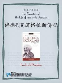 The Narrative of the Life of Frederick Douglass = 佛德列克道格拉斯傳記