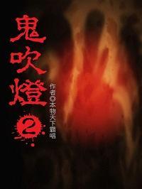 鬼吹燈. 2. 卷三, 怒晴湘西