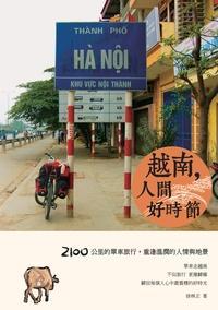 越南, 人間好時節:2100公里的單車旅行, 重逢溫潤的人情與地景