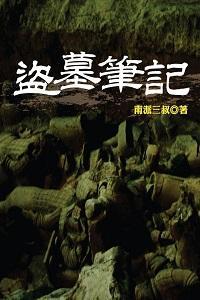 盜墓筆記. II, 秦嶺神樹
