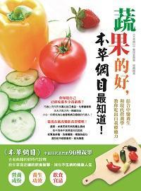 蔬果的好, 本草綱目最知道:結合中醫養生和現代營養學, 教你吃出自我療癒力