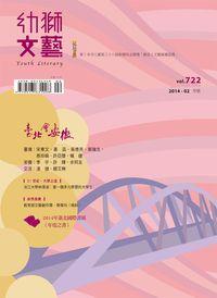 幼獅文藝 [第722期]:臺北會安徽