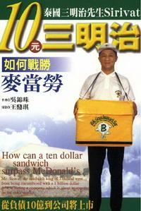 10元三明治如何戰勝麥當勞:泰國三明治先生Sirivat:從負債10億到公司將上市
