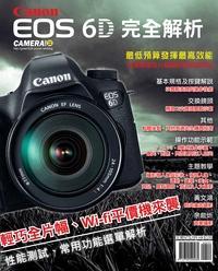 Canon EOS 6D完全解析